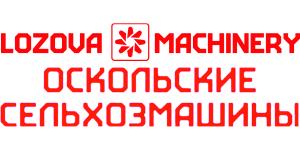 Оскольские сельхозмашины (Лозовские машины)